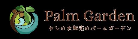 ヤシの木 販売のパームガーデン 四国・関西に配送します